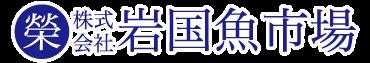 (株)岩国魚市場